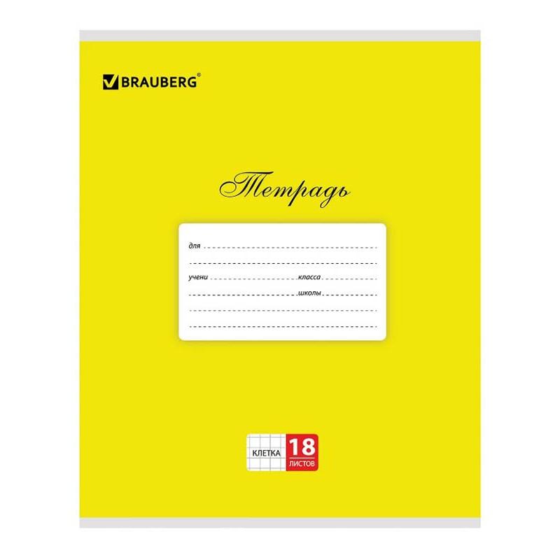 Тетрадь Brauberg Классика 18 листов Yellow 104728