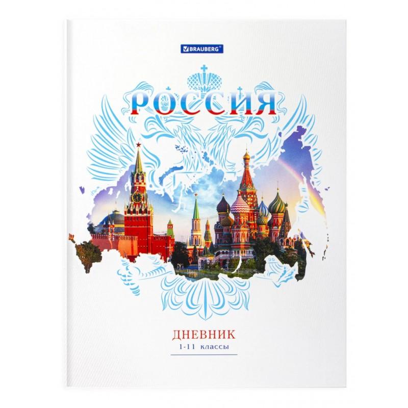 Дневник для 1-11 класса Brauberg Российского школьника-2 106050