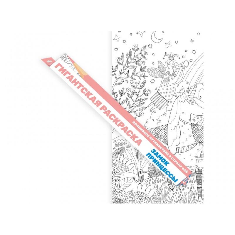 Гигантская раскраска VoiceBook Замок принцессы A1 НФ-00000268