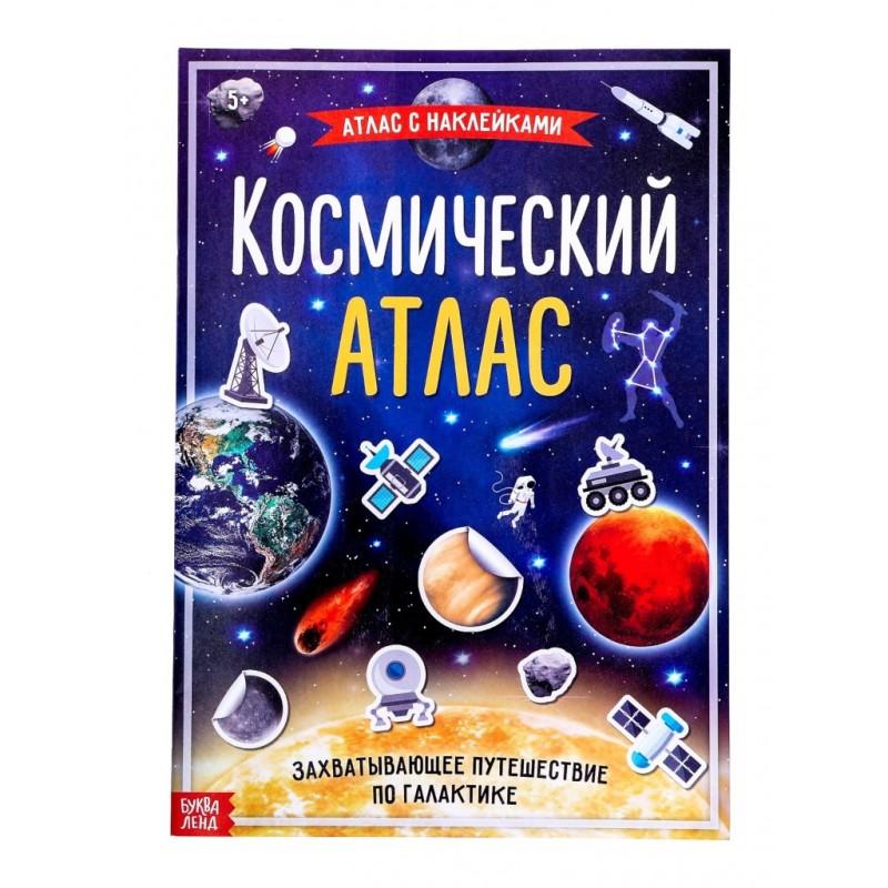 Пособие Буква-ленд Книга с наклейками Космический атлас 4679556