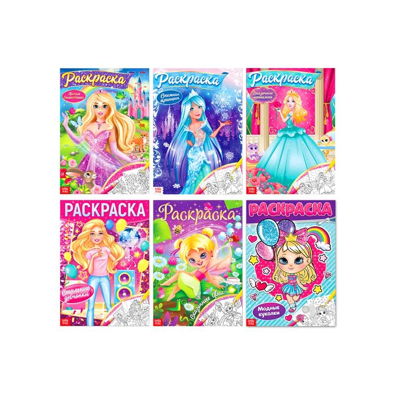 Раскраски Буква-ленд Принцессы A4 6шт по 16 стр. 4662387