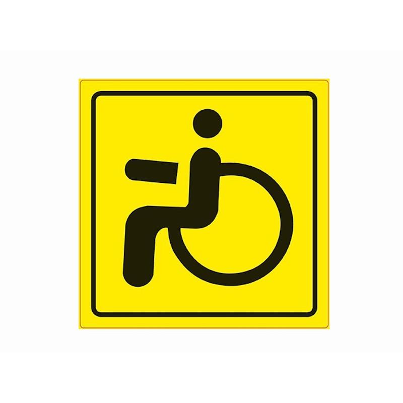 Наклейка на авто Знак AVS Инвалид ГОСТ 15x15cm ZS-02 A07142S - наружная самоклеющаяся 1шт