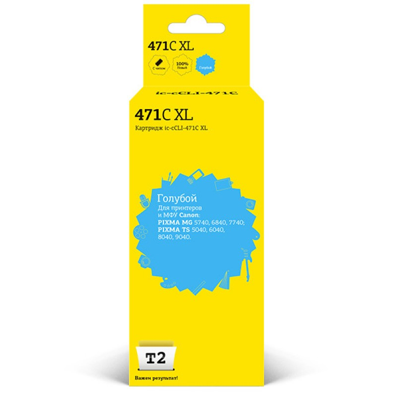 Картридж T2 IC-CCLI-471C XL Blue