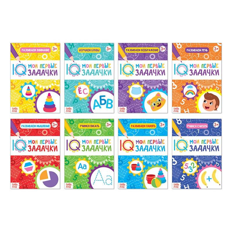 Пособие Буква-ленд Набор книг Мои первые IQ задачки 8шт 3712196