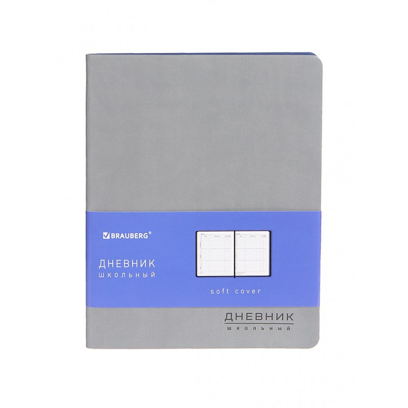 Дневник школьный для 1-11 класса Brauberg Original 48 листов Grey 105966
