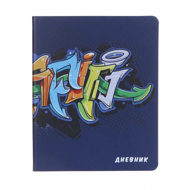 Дневник школьный для 1-11 класса Brauberg Графити 48 листов 105990