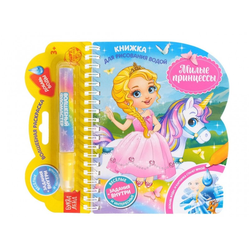 Книжка для рисования водой Буква-ленд Милые принцессы 4803507