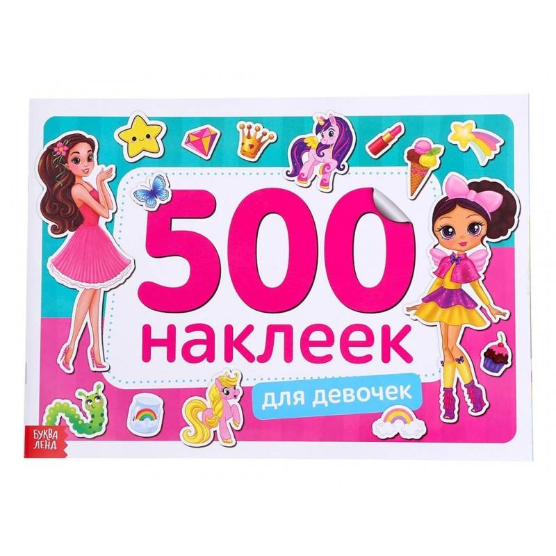 Пособие Буква-ленд Книжка 500 наклеек Для девочек 4608424