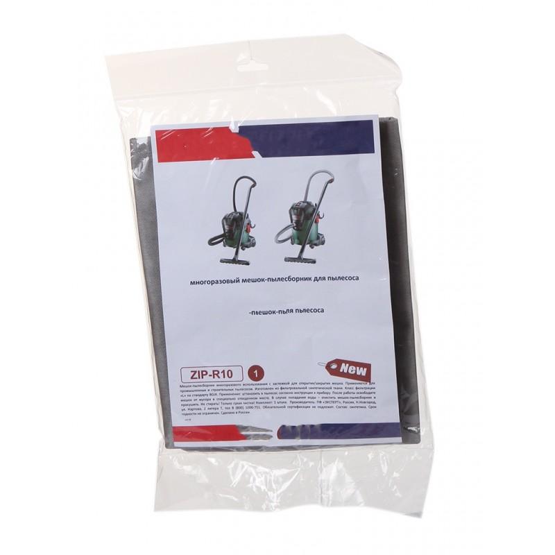 Мешки-пылесборники Maxx Power ZIP-R10_L для Bosch VAC