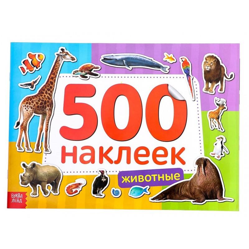 Пособие Буква-ленд Книжка 500 наклеек Животные 4608425