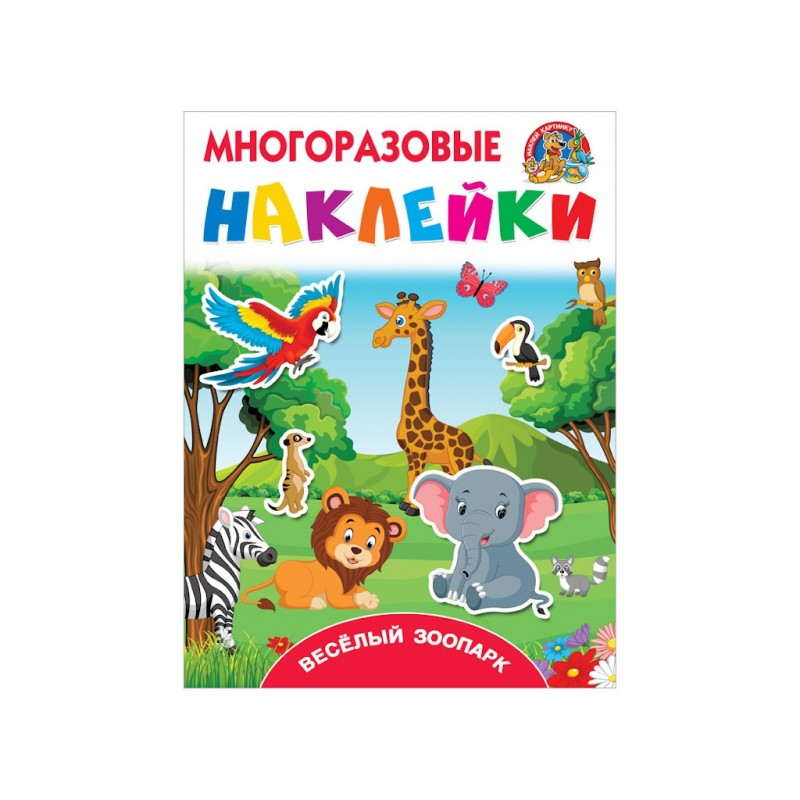 Пособие Многоразовые наклейки АСТ Веселый зоопарк 978-5-17-108700-5