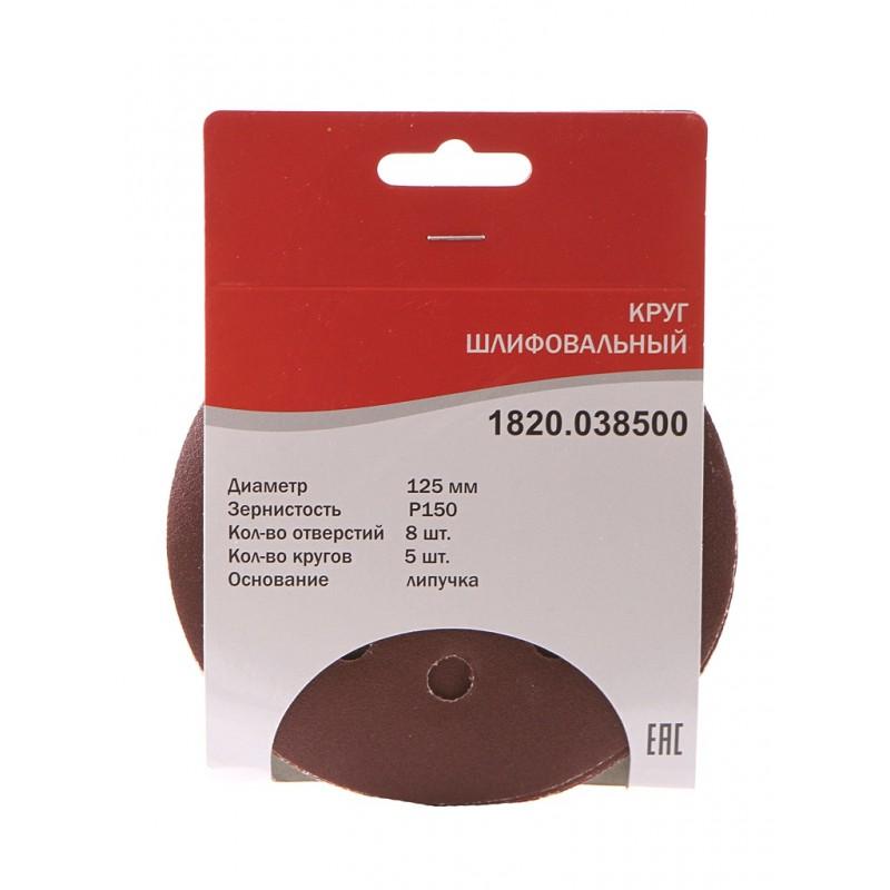 Круглая шлифовальная бумага Elitech 1820.038500 125mm P150 5шт