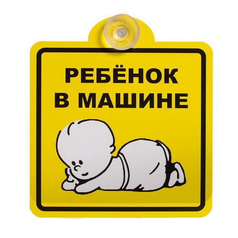 Наклейка на авто Знак Airline Ребенок в машине 15x15cm AZN08 1шт