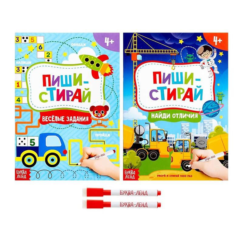 Пособие Буква-ленд Набор книг Пиши-стирай для мальчиков 2шт 4496830