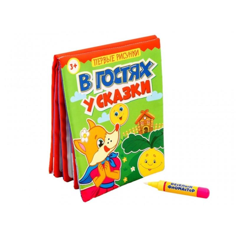 Книжка для рисования водой Буква-ленд В гостях у сказки 2670526