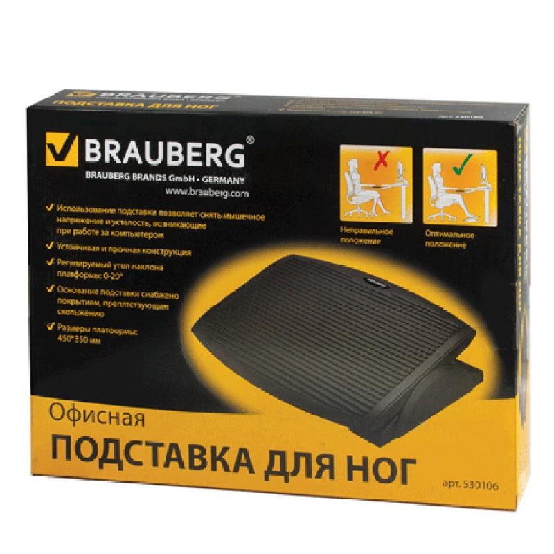 Подставка для ног Brauberg 530106 Black