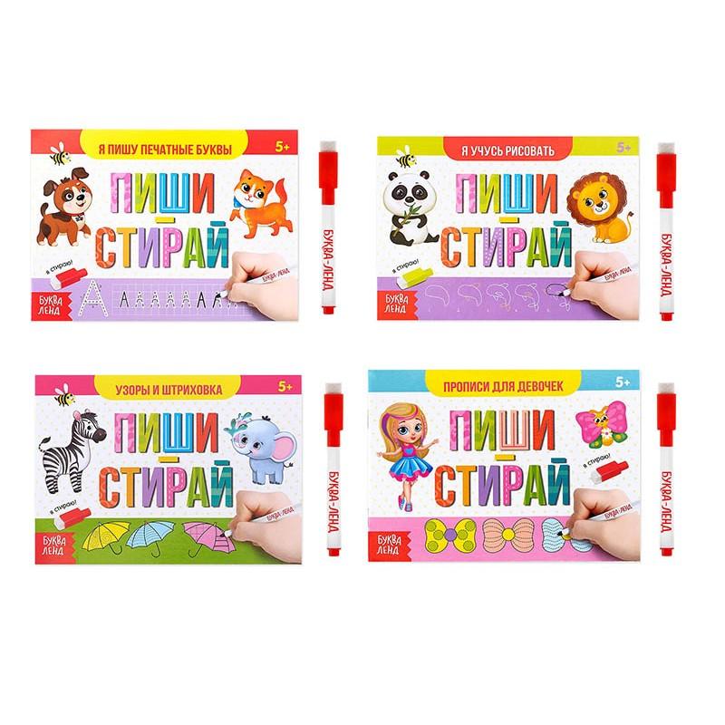 Пособие Буква-ленд Набор многоразовых книг для девочек 4шт 4180358